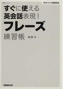 すぐに使える英会話表現!フレーズ練習帳 NHKラジオ基礎英語 (語学シリーズ)