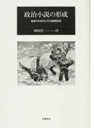 政治小説の形成 始まりの近代とその表現思想