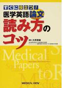 医学英語論文読み方のコツ すぐに役立つ!