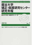 龍谷大学矯正・保護研究センター研究年報 No.7(2010) 特集 DARS(Drug Addiction Recovery Support)の理論と実践