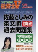 佐藤としみの条文順過去問題集 社労士V 23年受験2 労働保険編
