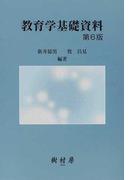 教育学基礎資料 第6版