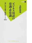 ビジネス用語の常識・非常識 思い込みを覆す厳選ワード400 (双葉新書)(双葉新書(教養))