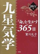 九星気学 「命」を生かす365日 2011年