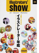 Illustrators' show vol.12(2011) 活躍する日本のイラストレーター年鑑