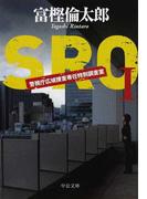 SRO 警視庁広域捜査専任特別調査室 1 (中公文庫)(中公文庫)