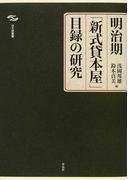明治期「新式貸本屋」目録の研究 (日文研叢書)