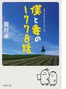僕と妻の1778話 メモリアルセレクション52 (集英社文庫)(集英社文庫)