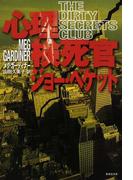 心理検死官ジョー・ベケット (集英社文庫)(集英社文庫)