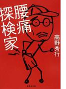 腰痛探検家 (集英社文庫)(集英社文庫)