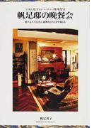 帆足邸の晩餐会 マダム邦子のパーティー料理12章 愛する人々とともに優雅なひとときを愉しむ
