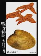 贋食物誌 (中公文庫)(中公文庫)
