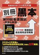 別冊黒本 第99回看護国試〜問題&解説〜