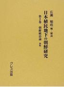 日本植民地下の朝鮮研究 復刻 第2巻 朝鮮統治論