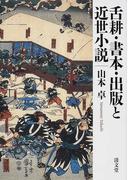 舌耕・書本・出版と近世小説