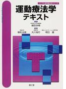 運動療法学テキスト (シンプル理学療法学シリーズ)
