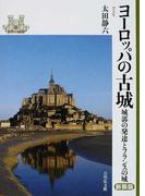ヨーロッパの古城 城郭の発達とフランスの城 新装版 (世界の城郭)