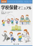 学校保健マニュアル 改訂8版