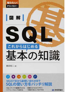 図解SQLこれからはじめる基本の知識 (知りたい!テクノロジー)