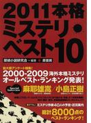 本格ミステリ・ベスト10 2011