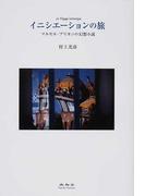 イニシエーションの旅 マルセル・ブリヨンの幻想小説