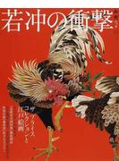 若冲の衝撃 ザプライスコレクションと江戸絵画