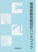 環境振動性能設計ハンドブック