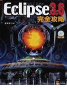Eclipse 3.6完全攻略