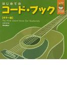 はじめてのコード・ブック ギター版