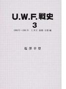 U.W.F.戦史 3 1990年〜1991年U.W.F.崩壊・分裂編