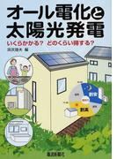 オール電化と太陽光発電 いくらかかる?どのくらい得する?