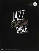 ジャズ・スタンダード・バイブル 1 セッションに役立つ不朽の227曲