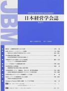 日本経営学会誌 第26号