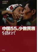 中国55の少数民族を訪ねて 新装版