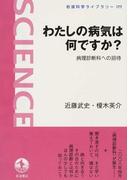 わたしの病気は何ですか? 病理診断科への招待 (岩波科学ライブラリー)