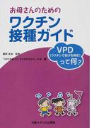 お母さんのためのワクチン接種ガイド VPD(ワクチンで防げる病気)って何?