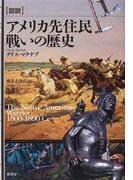 〈図説〉アメリカ先住民戦いの歴史