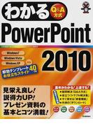 わかるPowerPoint 2010 Q&A方式