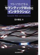 フリーソフトで学ぶセマンティックWebとインタラクション