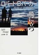 暁に立つ (Hayakawa Novels)
