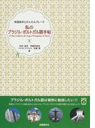 私のブラジル・ポルトガル語手帖 単語絵本とかんたんフレーズ (CD BOOK)(CDブック)