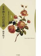 新編香りの百花譜 (熊井明子コレクション)