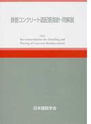 鉄筋コンクリート造配筋指針・同解説 第5版