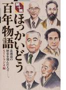 ほっかいどう百年物語 北海道の歴史を刻んだ人々−。 第10集