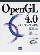 OpenGL 4.0グラフィックスシステム