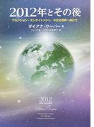 2012年とその後 アセンション・エンライトメント・5次元世界へ向けて