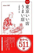 BEST of東京いい店うまい店 since 1967