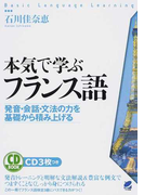 本気で学ぶフランス語 発音・会話・文法の力を基礎から積み上げる