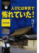 これは真実か!?日本歴史の謎100物語 2 人びとは本気で怖れていた!