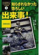 これは真実か!?日本歴史の謎100物語 3 知らされなかった恐ろしい出来事!